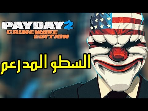 payday 2 crimewave edition ᴴᴰ : السطو المدرعم