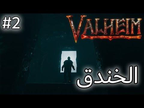 Valheim | الخندق #2 | الجار الجديد