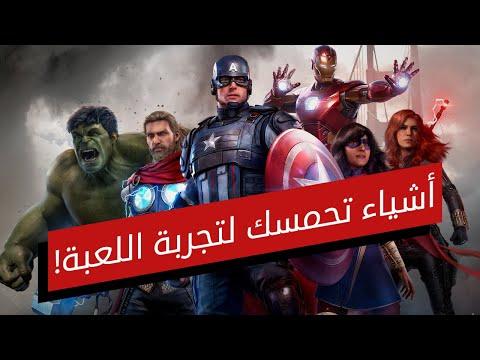 5 أسباب تحمسك لتجربة Marvel's Avengers