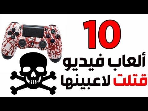 عشرة ألعاب فيديو قتلت لاعبينها ! ☠️????