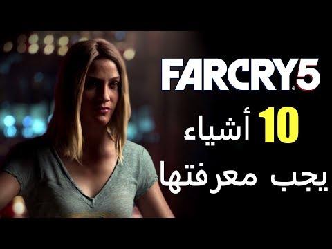 10 أشياء يجب معرفتها عن Far Cry 5