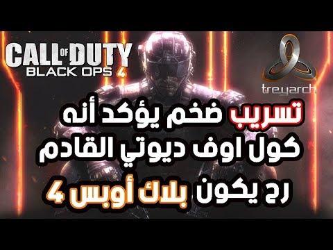 تسريب كبير يؤكد أنه كول اوف ديوتي القادم رح يكون بلاك أوبس 4 ! ????