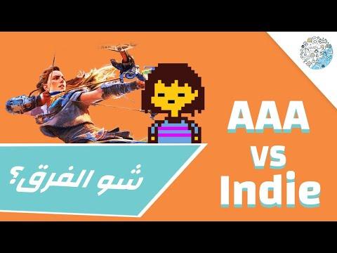 ؟! AAA و Indie شو الفرق بين ألعاب