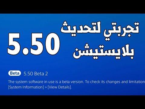 جربت لكم التحديث الجديد PS Update 5.50