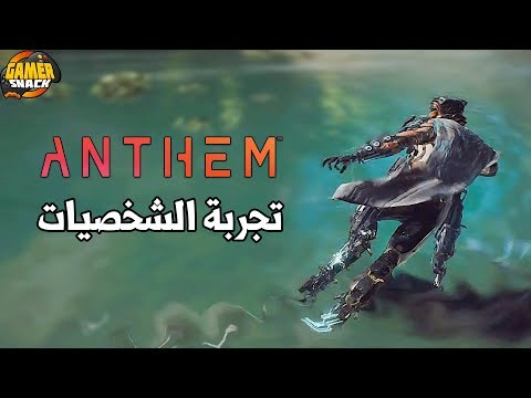 Anthem ????????تجربة الشخصيات ومهمة كامله