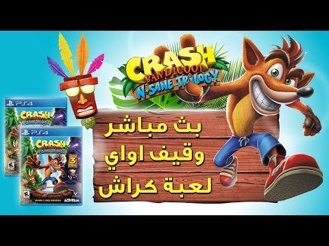 ❪ بث مباشر ❫【Crash Bandicoot N. Sane Trilogy】 مع كنتاكي .Mr