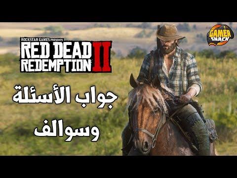 سوالف و جواب على أسئلة المتابعين للعبة Red Dead Redemption 2