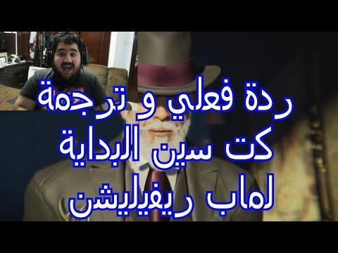 بلاك أوبس 3 زومبيز   ردة فعلي و ترجمة لعرض ماب ريفيليشن الجديد!