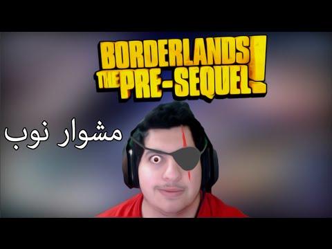 Borderlands Pre