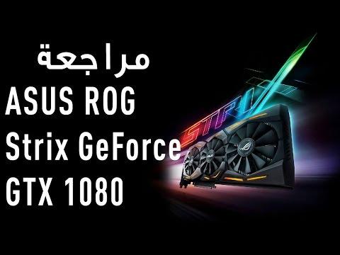 مراجعة ASUS ROG Strix GeForce GTX 1080
