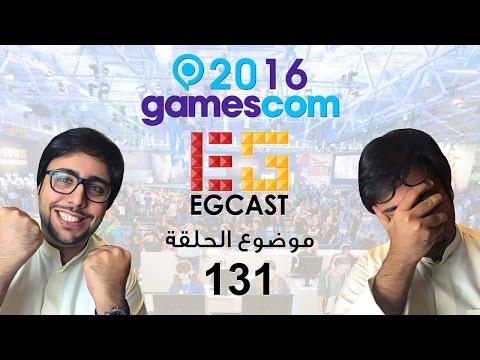 موضوع حلقة بودكاست وفيديوكاست EGCast رقم 131