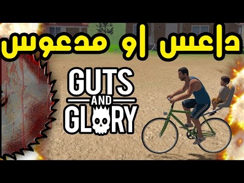Gut And Glory ᴴᴰ داعس او مدعوس