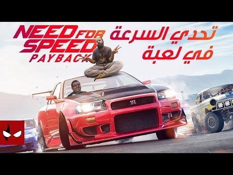 تحدي السرعة في Need for Speed