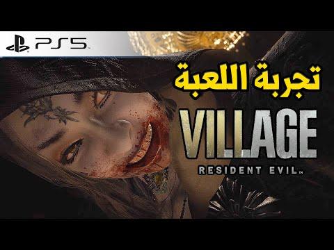 Resident Evil 8 ???? تجربة لعب الديمو