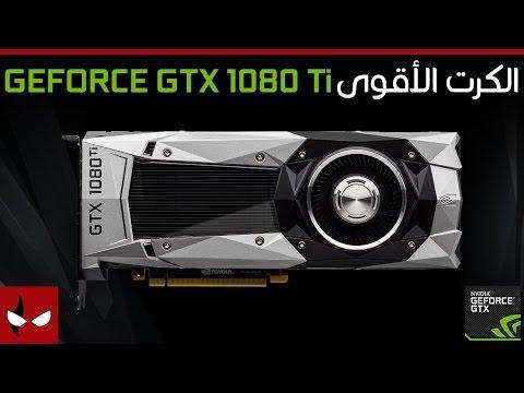 المراجعة الكاملة و إختبارات الأداء للكرت الأقوى الجديد GTX 1080Ti