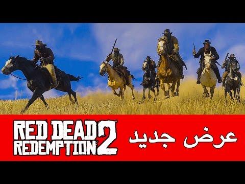 Red Dead Redemption 2 عرض جديد