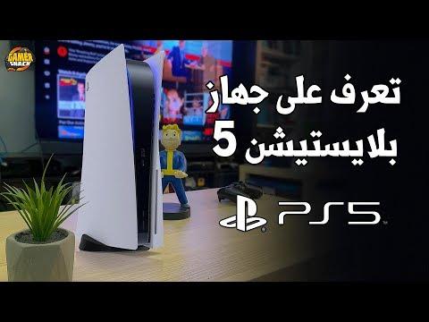 PlayStation 5 ????كل شيء تحتاج تعرفه عن تصميم