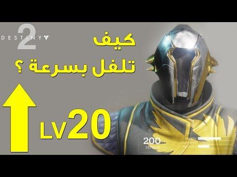كيف توصل لفل 20 بسرعة في #دستني2 | #Destiny 2
