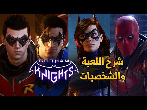 Gotham Knights ???? أقوى لعبة باتمان.. بدون باتمان؟