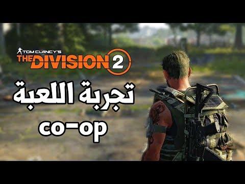 The Division 2 ☣️ البيت الأبيض
