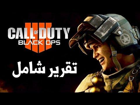 Black Ops IIII ???? تعرف على اللعبة