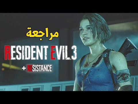 [ مراجعة ] Resident Evil 3 + Resistance ????إعادة تصور للحدث بمظهر جديد