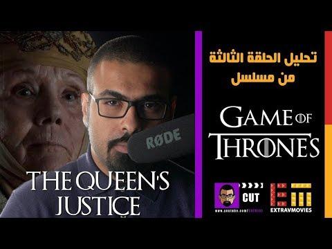 تحليل صراع العروش مع AJ | الحلقة #2 | عدالة الملكة