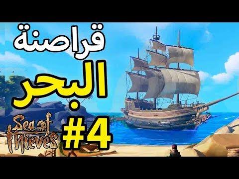 Sea Of thieves #4 : قراصنة البحر ☠