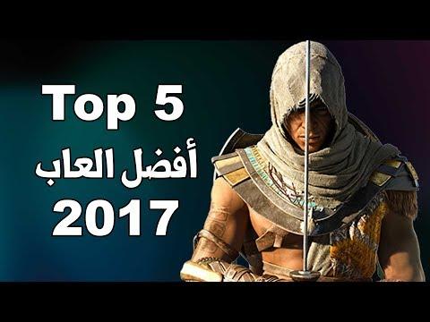 أفضل 5 العاب في 2017