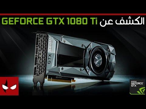 ملخص لأهم ما قيل في مؤتمر انفيديا لكشف الكرت GTX 1080Ti الجديد