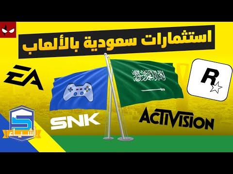 خمس استثمارات عالمية سعودية في مجال الألعاب