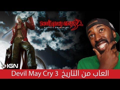 ألعاب من التاريخ: Devil May Cry 3