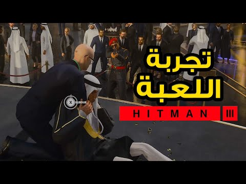 Hitman 3 ???????????? كنت بجيب العيد