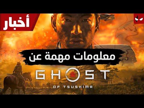 معلومات مهمة عن Ghost of Tsushima