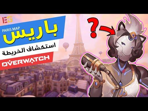 رحلة مع Overwatch في فرنسا ! الخريطة الجديدة Paris | مدينة Widowmaker
