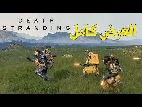 Death Stranding ???? وأخيرا عرض طريقة اللعب