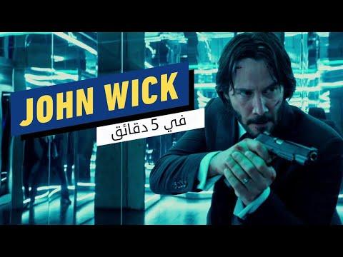 ملخص John Wick في 5 دقائق
