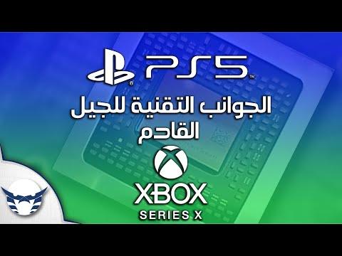 مناقشة الجوانب التقنية لأجهزة الجيل القادم Playstation 5 و Xbox Series X