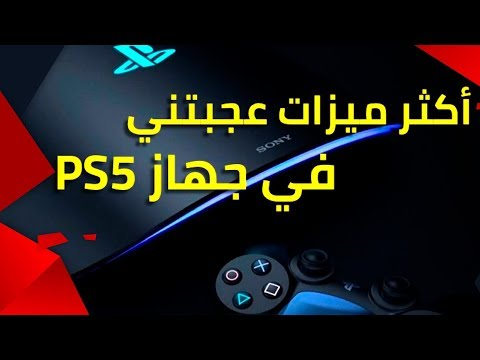 افضل مميزات بلايستيشن 5 / PS 5