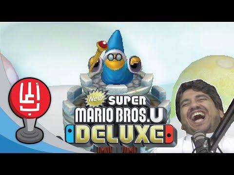 لازم نذبح بلايستيشن!! Super Mario Bros. U Deluxe