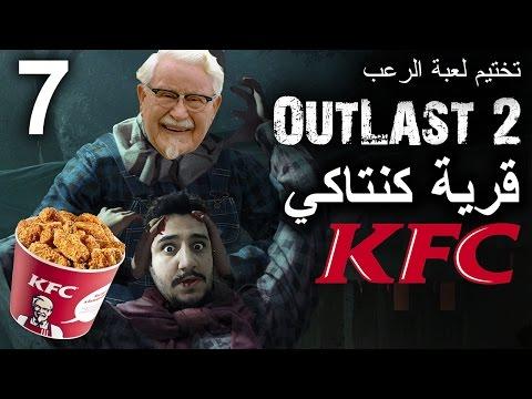 الحلقة 7 تختيم OUTLAST 2 | قرية دجاج كنتاكي !!!