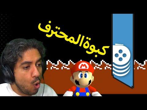 احتراف أو سلكان؟؟ Super Mario Bros.