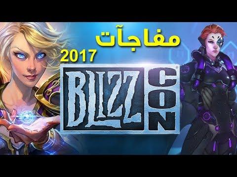 مفاجآت مؤتمر Blizzcon 2017