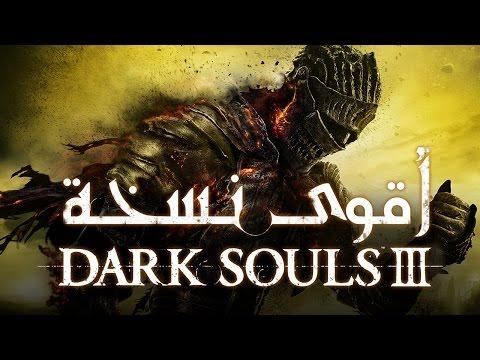 تجربة Dark Souls III على أقوى الإعدادات في ال PC