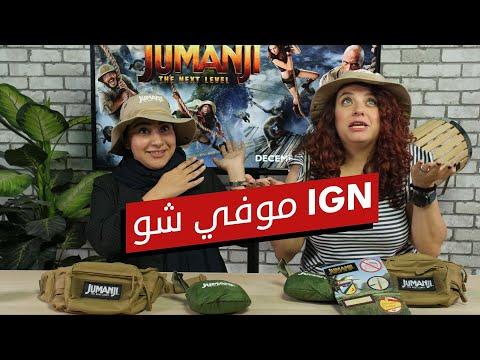 الحلقة السابعة من IGN موفي شو   Jumanji: The Next Level
