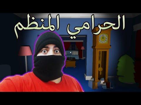 The Very Organized Thief ᴴᴰ : الحرامي المنظم