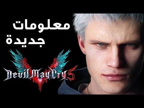 عودة Devil Trigger   ومعلومات جديدة Devil May Cry 5