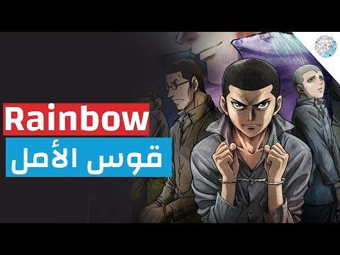 Rainbow l رينبو: قوس الأمل