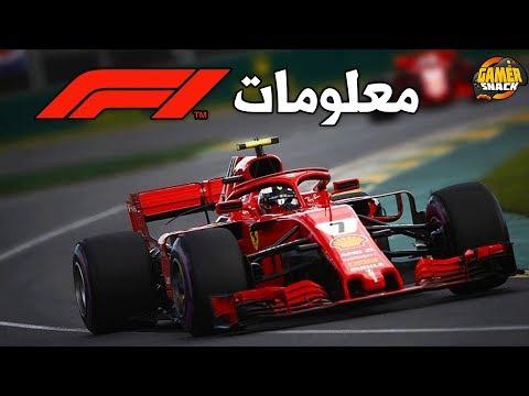 F1 2018 ???? ماذا تعرف عن الفورميلا١