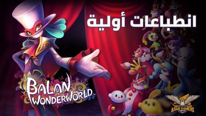 انطباعات أولية: Balan Wonderworld – ليست بالتجربة الساحرة التي انتظرناها